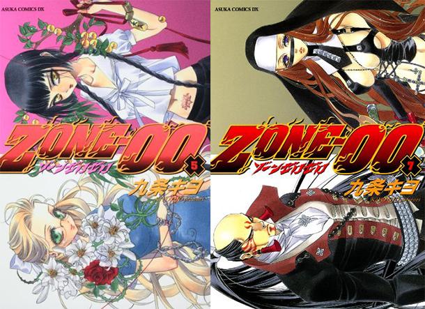 Zone-00-manga-tomes