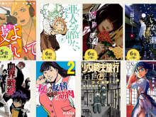 illustration-affiche-comic-natalie-taisho-2015