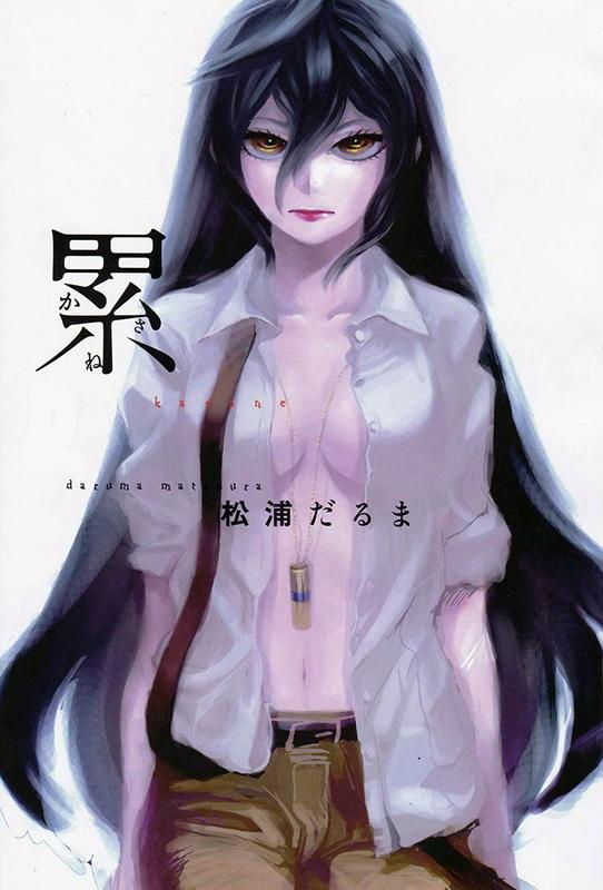 Kasane-manga-illustration-2.png