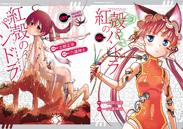 Koukaku-no-Pandora-Ghost-Urn-manga-tomes