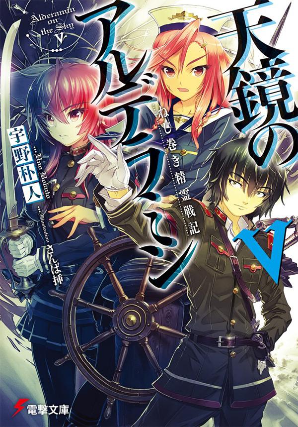 Nejimaki-Seirei-Senki-Tenkyo-no-Alderamin-roman