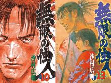 mugen-no-juunin-manga-tomes