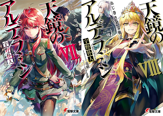 Alderamin-on-the-Sky-light-novel-tomes