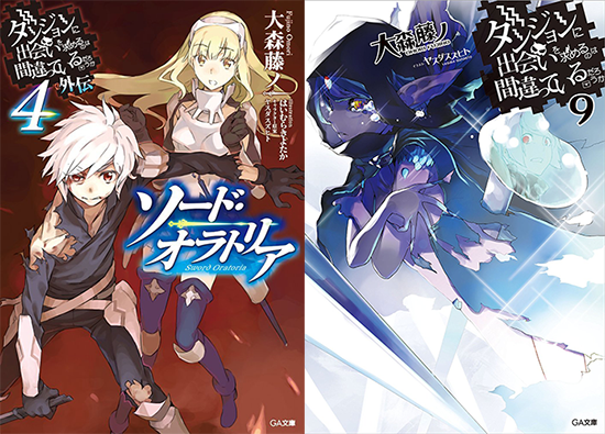 Danmachi-light-novel-tomes
