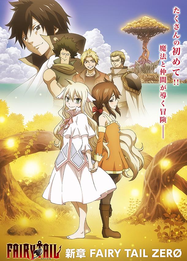 Fairy Tail Zero en anime