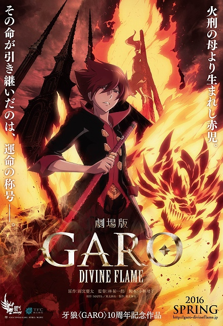 Garo_Divine_Flame_Visual