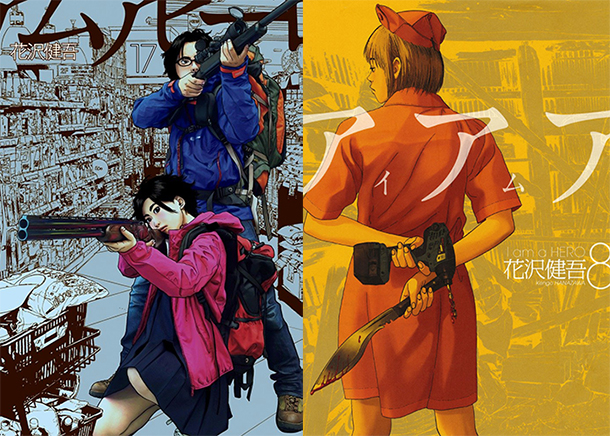 I-am-a-hero-tomes-manga-003