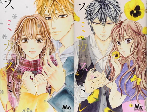 Sumika-Sumire-manga-tomes