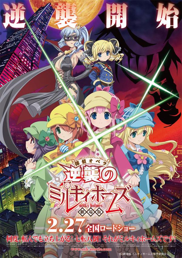 Tantei-Opera-Milky-Holmes-the-Movie