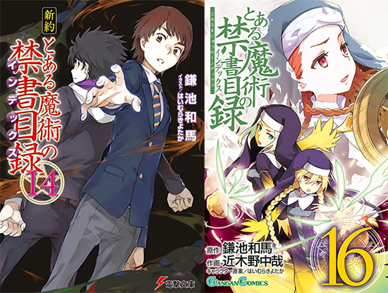 Toaru-Majutsu-no-Index-light-novel-tomes