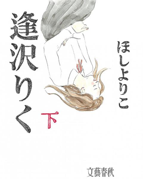 Aizawa-Riku-tome-2