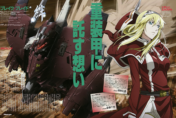 Broken-Blade-anime-008