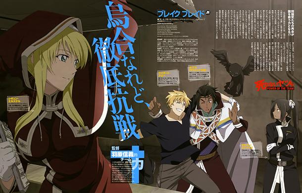 Broken-Blade-anime-009