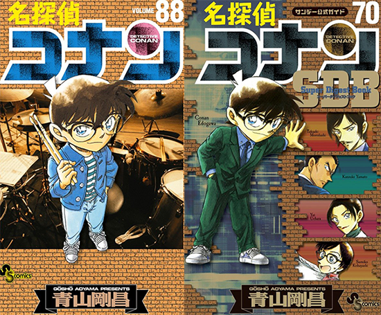 Detective-Conan-Manga-of-the-year-2015