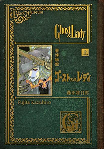 Kuro-Hakubutsukan-tome-2