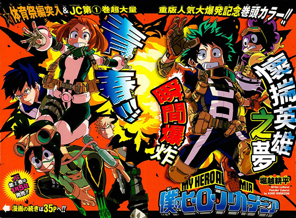 My-Hero-Academia-illustration-manga-456