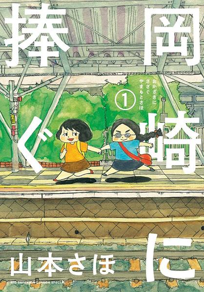 Okazaki-ni-Sasagu-tome-1