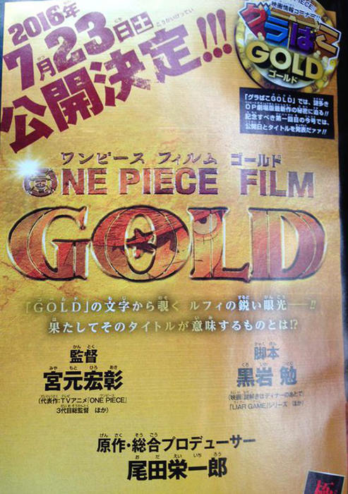 One-Piece-Film-Gold-annonce