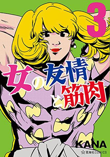 Onna-no-Yuujou-to-Kinniku-tome-3