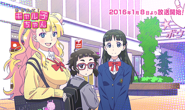 http://adala-news.fr/wp-content/uploads/2015/12/Oshiete-Galko-chan-anime-image-2.png