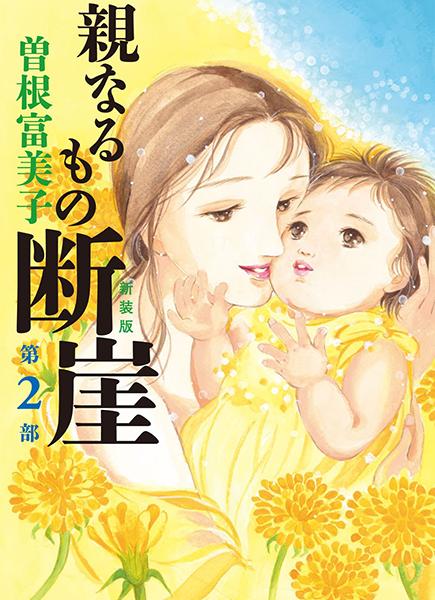 Oyanaru-no-Dangai-tome-2
