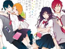 Rainbow-Days-manga