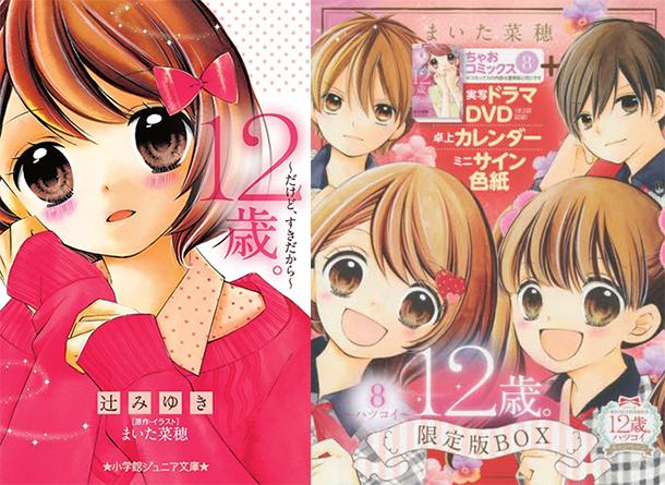 12-sai-manga-tomes