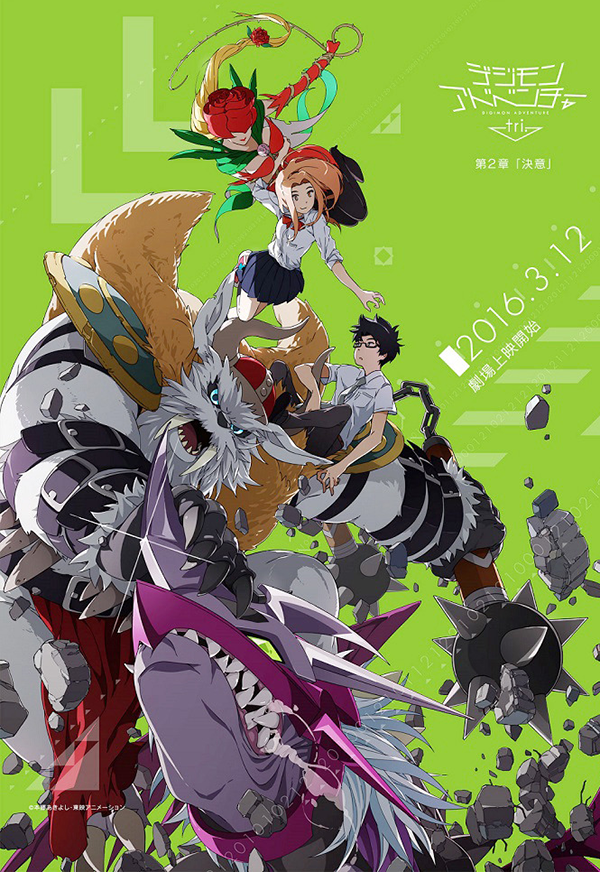 Digimon-Adventure-Tri---Partie-2-visual-art