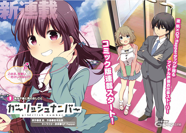 Girlish-Number-manga-illustration