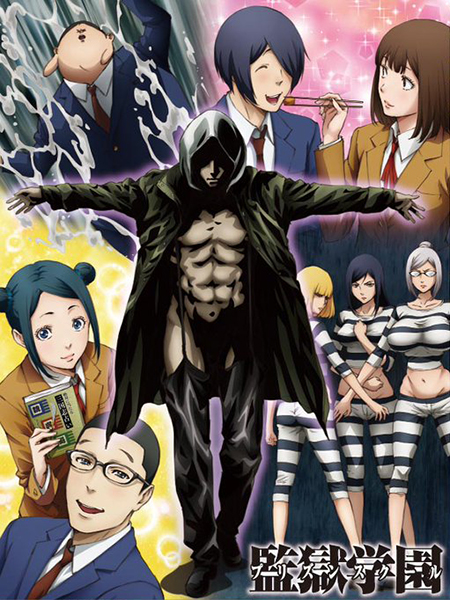 Prison-School-OAD-Visual-Art-600x