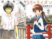 Sangatsu-no-Lion-manga-tomes