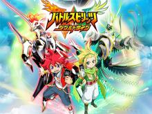 Battle-Spirits-Double-Drive-teaser_visual