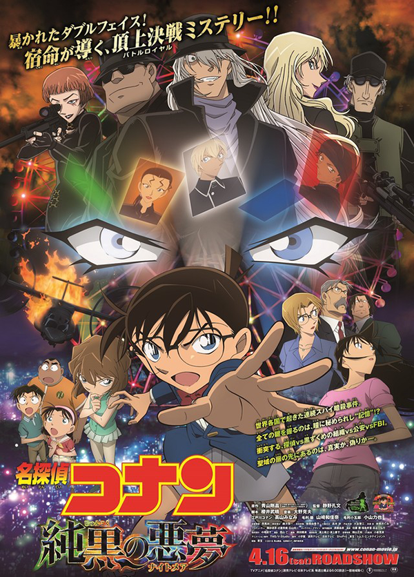 Detective_conan_movie_20_Visual