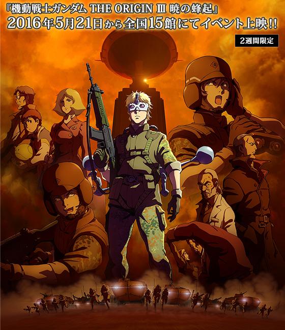 Gundam-the-Origin-III-Visual-Art-2