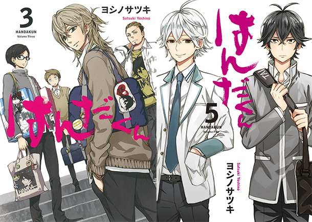 Handa-kun-manga-tomes