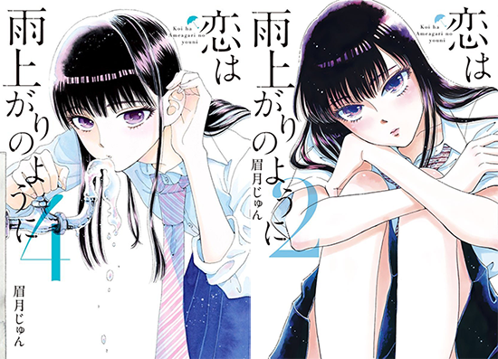 Koi-wa-Amaagari-no-You-ni___