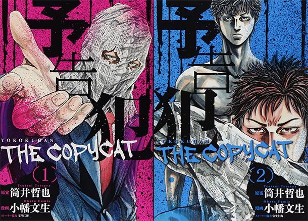 Prophecy-the-Copycat-manga-tomes