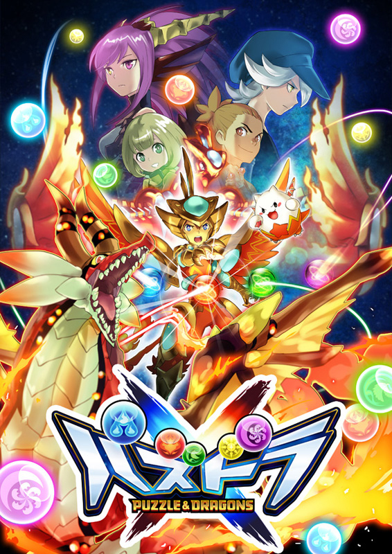 Puzzle_Dragons_X_illustration_game