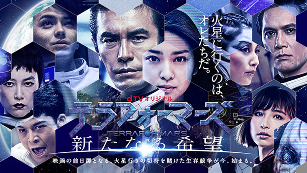 drama-Terrraformars-poster
