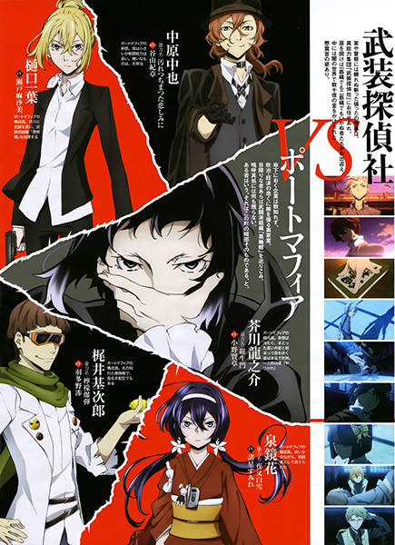 Bungou Stray Dogs Saison  Episode  Vostfr
