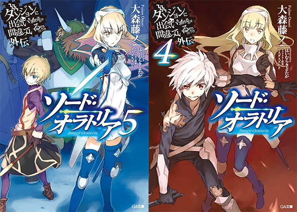 DanMachi-Gaiden-illustration-tomes