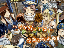 Fairy-Tail-471-magazine
