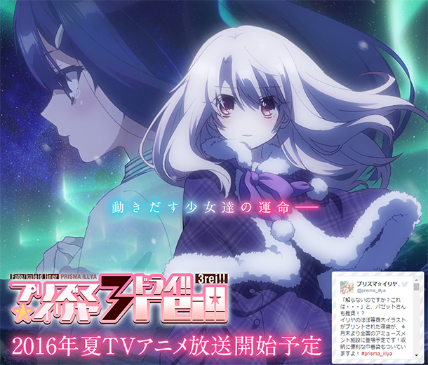 Fate-kaleid-liner-Prisma-Illya-3rei-annonce-date