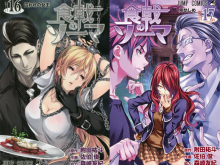 Food-Wars-tome-16-&-17-manga