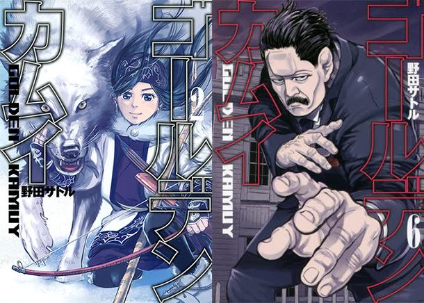 Golden-Kamuy-tomes-manga