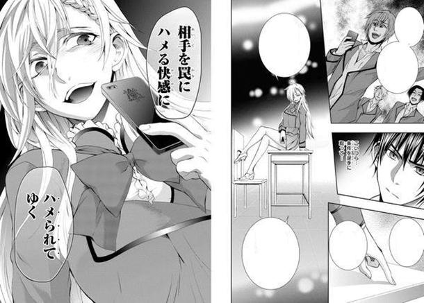 Kings-Game-Spiral-manga-extrait-008