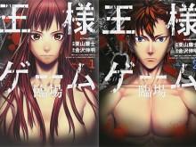 Kings-Game-Spiral-rinjou-tomes-manga