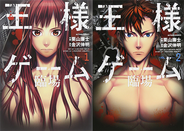 Kings-Game-Spiral-rinjou-tomes-manga