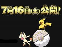 Pokémon-the-Movie-XY-&-Z-Volcanion-to-Karakuri-no-Magearna-image-03