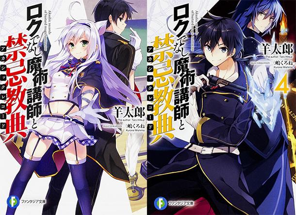 Roku-de-Nashi-Majutsu-Koushi-to-Kinki-Kyouten-tomes-roman
